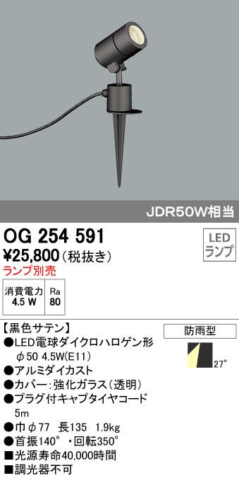 オーデリック ODELIC OG254591 LEDスポットライト【送料無料】