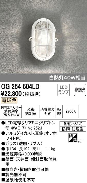 オーデリック ODELIC OG254604LD LEDポーチライト【送料無料】