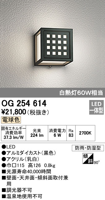 オーデリック ODELIC OG254614 LEDポーチライト【送料無料】