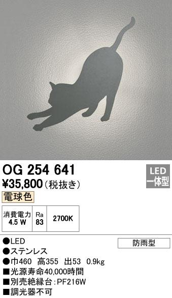 オーデリック ODELIC OG254641 LEDポーチライト【送料無料】