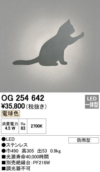 オーデリック ODELIC OG254642 LEDポーチライト【送料無料】