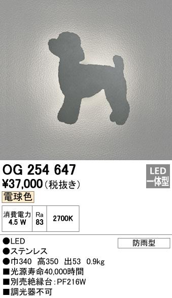 オーデリック(ODELIC) [OG254647] LEDポーチライト【送料無料】