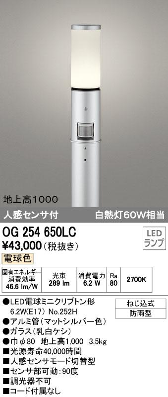 オーデリック ODELIC OG254650LC LEDポールライト【送料無料】