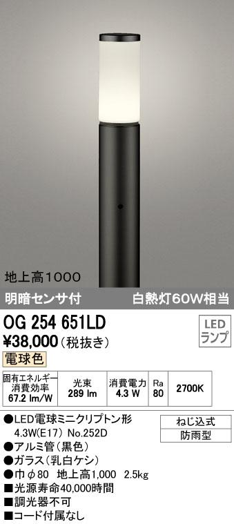 オーデリック ODELIC OG254651LD LEDポールライト【送料無料】