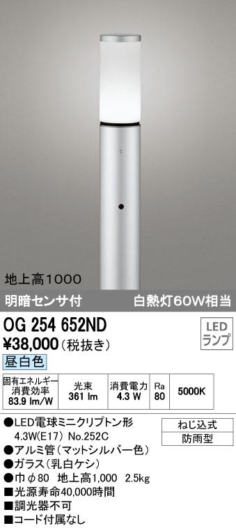 オーデリック ODELIC OG254652ND LEDポールライト【送料無料】