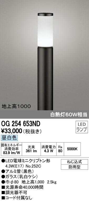 オーデリック ODELIC OG254653ND LEDポールライト【送料無料】