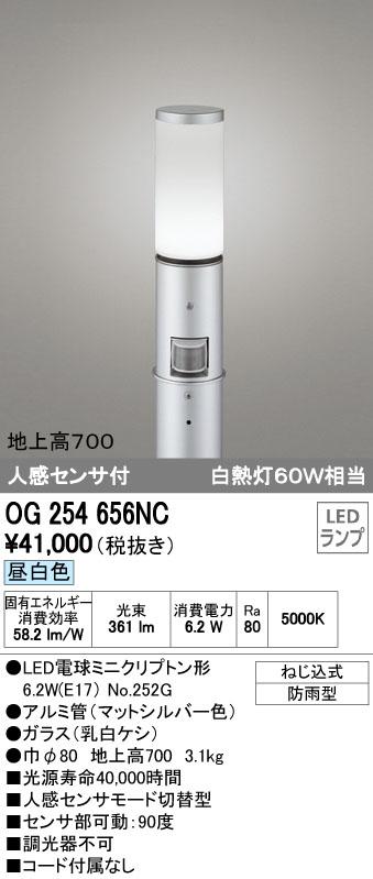 オーデリック ODELIC OG254656NC LEDポールライト【送料無料】