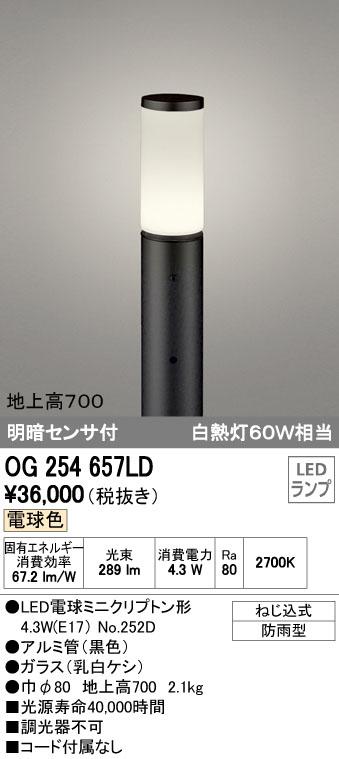 オーデリック ODELIC OG254657LD LEDポールライト【送料無料】
