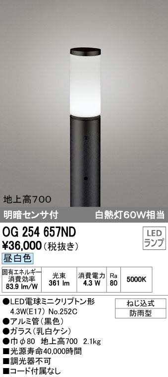 オーデリック ODELIC OG254657ND LEDポールライト【送料無料】