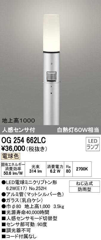 オーデリック ODELIC OG254662LC LEDポールライト【送料無料】