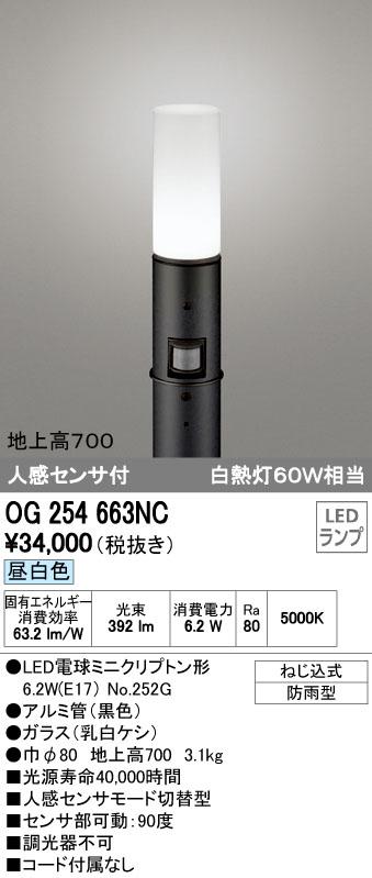 オーデリック ODELIC OG254663NC LEDポールライト【送料無料】