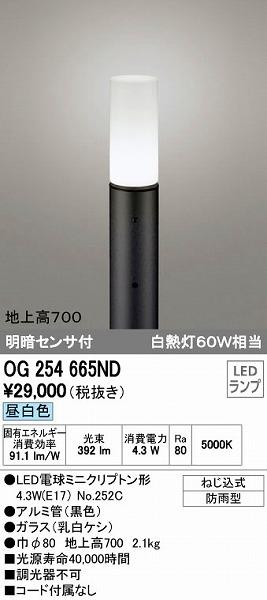 オーデリック ODELIC OG254665ND LEDポールライト【送料無料】