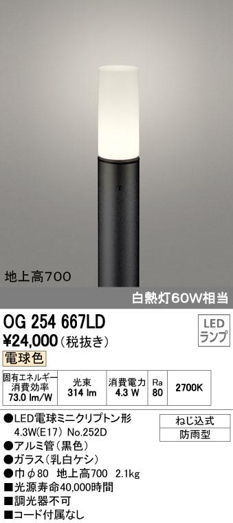 オーデリック ODELIC OG254667LD LEDポールライト【送料無料】