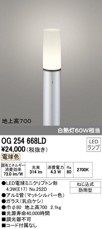 【予約受付中】【06月中旬以降入荷予定】オーデリック ODELIC OG254668LD LEDポールライト【送料無料】