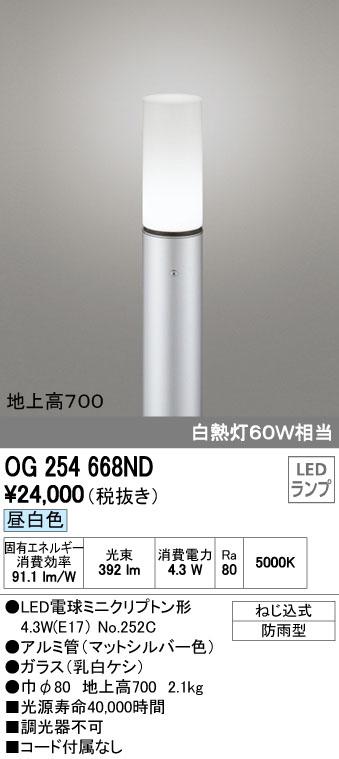 オーデリック ODELIC OG254668ND LEDポールライト【送料無料】
