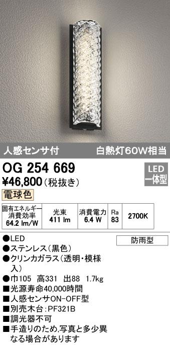 オーデリック(ODELIC) [OG254669] LEDポーチライト【送料無料】