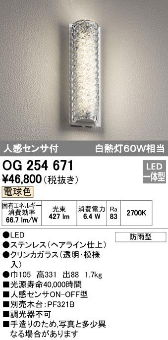 オーデリック(ODELIC) [OG254671] LEDポーチライト【送料無料】