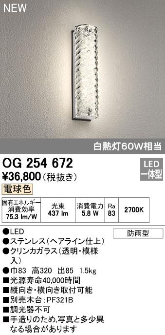 オーデリック(ODELIC) [OG254672] LEDポーチライト【送料無料】