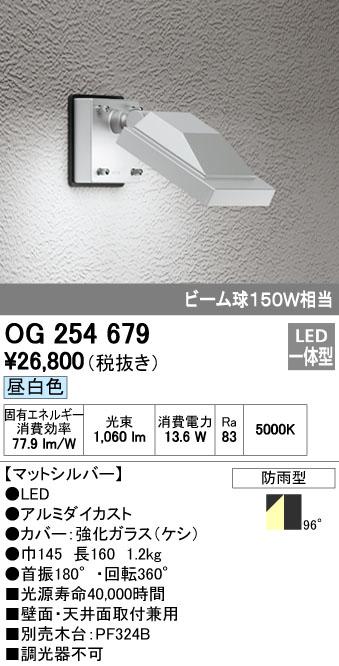 オーデリック(ODELIC) [OG254679] LEDスポットライト【送料無料】