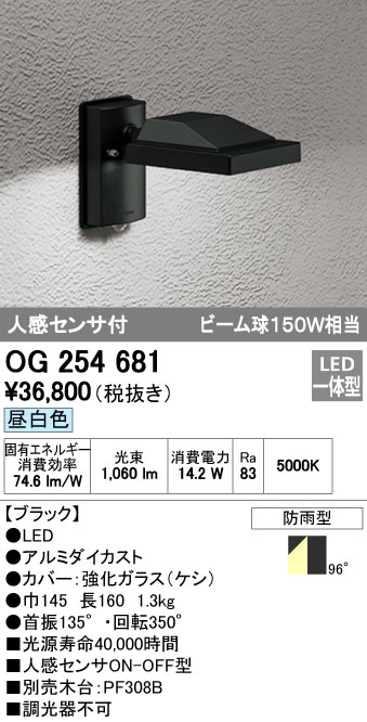 オーデリック ODELIC OG254681 LEDスポットライト【送料無料】
