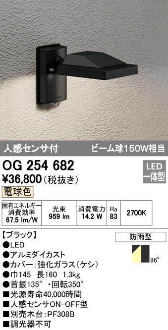 オーデリック ODELIC OG254682 LEDスポットライト【送料無料】