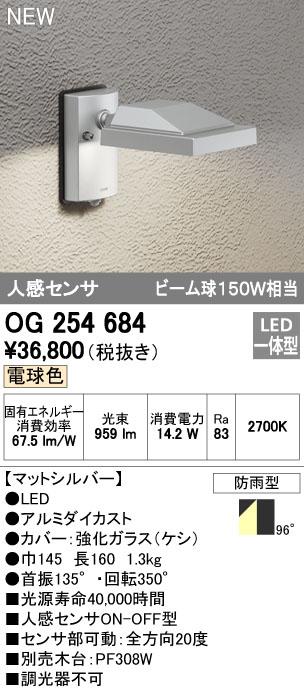オーデリック ODELIC OG254684 LEDスポットライト【送料無料】