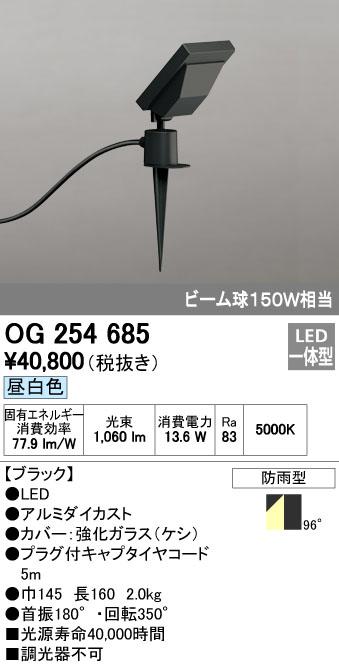オーデリック ODELIC OG254685 LEDスポットライト【送料無料】
