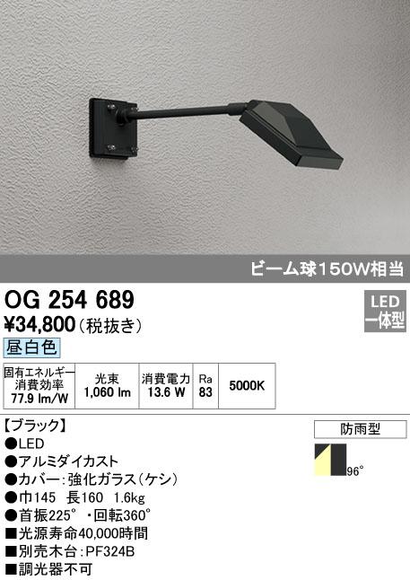 オーデリック(ODELIC) [OG254689] LEDスポットライト【送料無料】