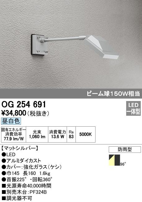 オーデリック(ODELIC) [OG254691] LEDスポットライト【送料無料】