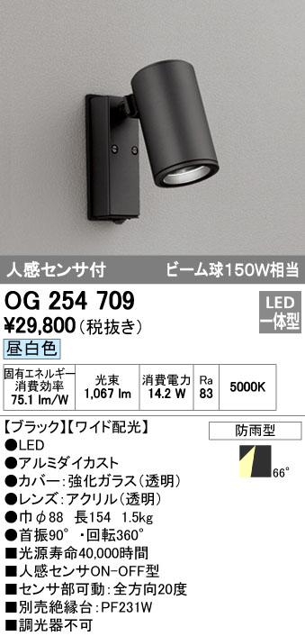 オーデリック(ODELIC) [OG254709] LEDスポットライト【送料無料】