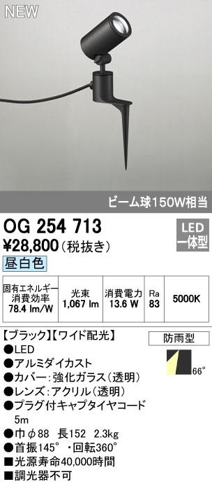 オーデリック(ODELIC) [OG254713] LEDスポットライト【送料無料】