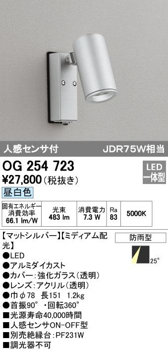 オーデリック(ODELIC) [OG254723] LEDスポットライト【送料無料】