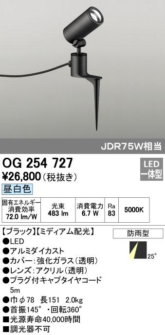 オーデリック ODELIC OG254727 LEDスポットライト【送料無料】