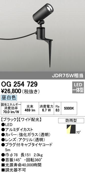 オーデリック ODELIC OG254729 LEDスポットライト【送料無料】