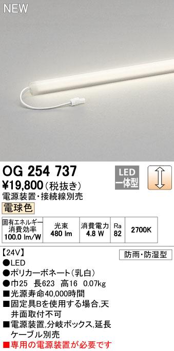 オーデリック ODELIC OG254737 LED間接照明