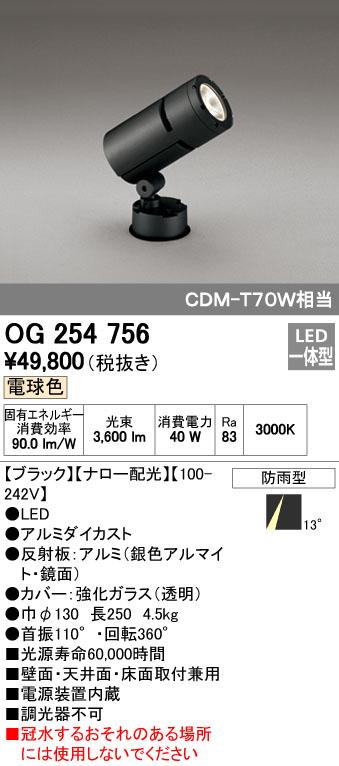 オーデリック(ODELIC) [OG254756] LEDスポットライト【送料無料】