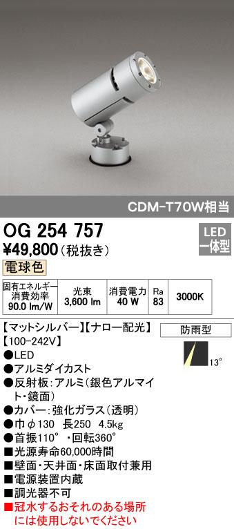 オーデリック ODELIC OG254757 LEDスポットライト【送料無料】