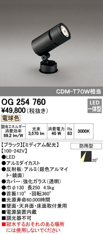 オーデリック ODELIC OG254760 LEDスポットライト【送料無料】