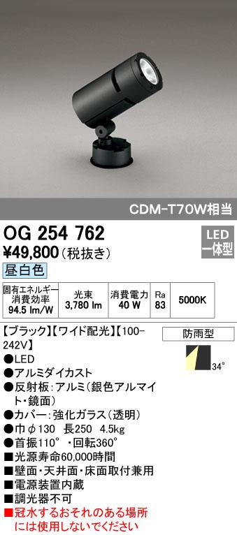オーデリック(ODELIC) [OG254762] LEDスポットライト【送料無料】