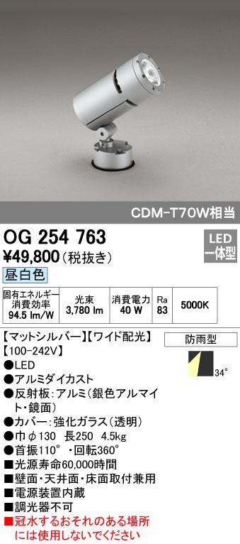 オーデリック(ODELIC) [OG254763] LEDスポットライト【送料無料】