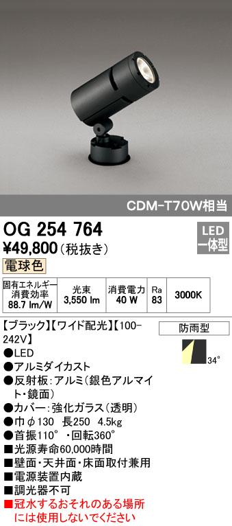 オーデリック ODELIC OG254764 LEDスポットライト【送料無料】