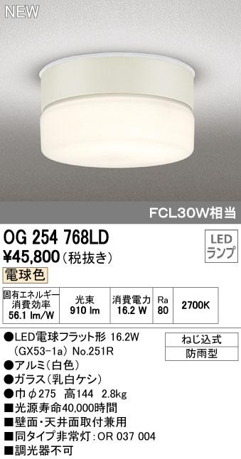 オーデリック ODELIC OG254768LD LED軒下用シーリングライト【送料無料】