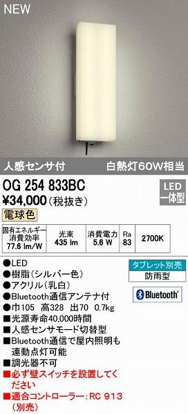 オーデリック(ODELIC) [OG254833BC] LEDポーチライト【送料無料】