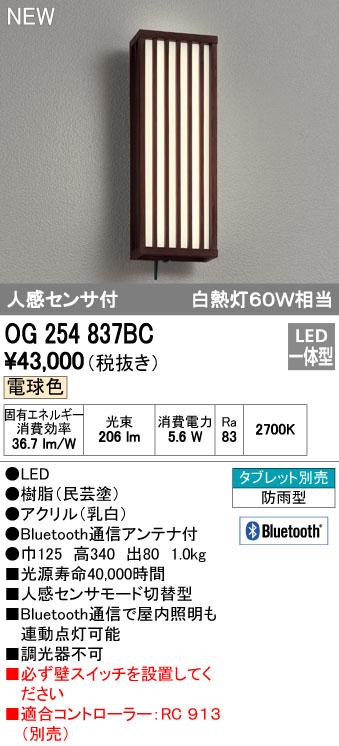 オーデリック ODELIC OG254837BC LEDポーチライト【送料無料】