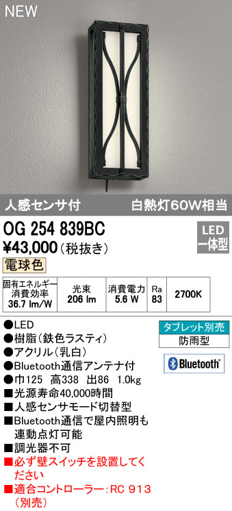 オーデリック(ODELIC) [OG254839BC] LEDポーチライト【送料無料】