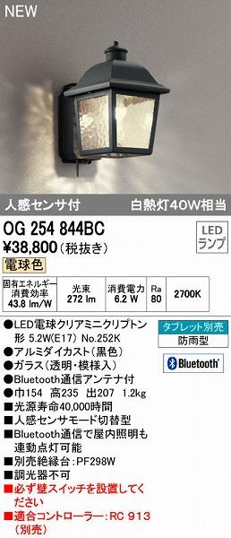 オーデリック(ODELIC) [OG254844BC] LEDブラケット【送料無料】