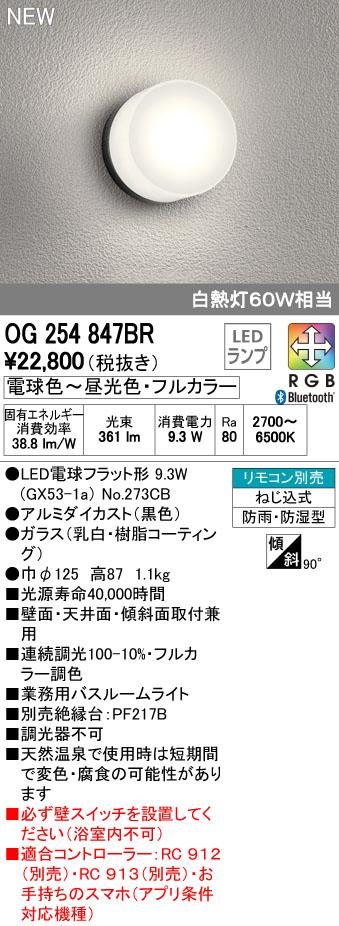 オーデリック(ODELIC) [OG254847BR] LEDブラケット【送料無料】