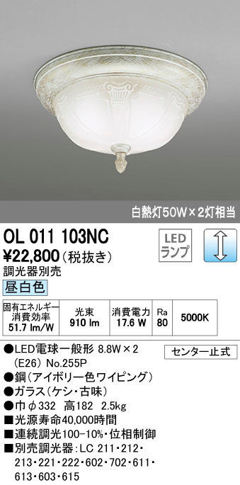 オーデリック ODELIC OL011103NC LEDシーリングライト【送料無料】
