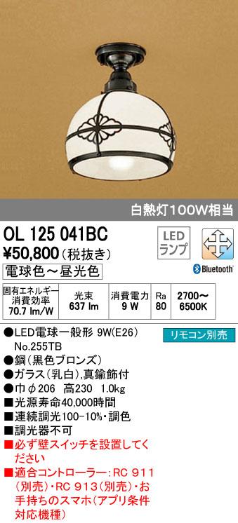 オーデリック(ODELIC) [OL125041BC] LED和風小型シーリングライト【送料無料】
