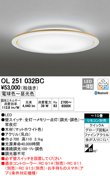 オーデリック ODELIC OL251032BC LEDシーリングライト【送料無料】